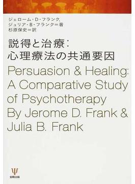 説得と治療:心理療法の共通要因...