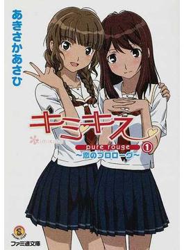 キミキスpure rouge 1 恋のプロローグ(ファミ通文庫)