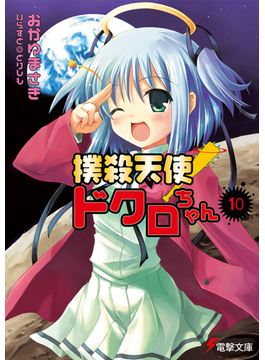 撲殺天使ドクロちゃん 10(電撃文庫)