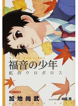 福音の少年 虹のウロボロス(徳間デュアル文庫)