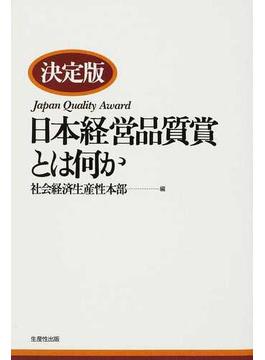 日本経営品質賞とは何か 2007決定版