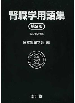腎臓学用語集 第2版の通販/日本...