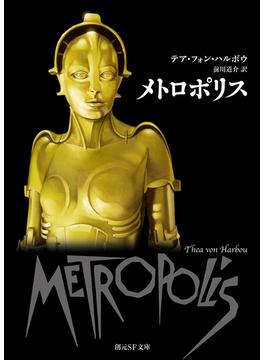 メトロポリス(創元SF文庫)