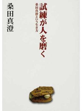 試練が人を磨く 桑田真澄という生き方(扶桑社文庫)
