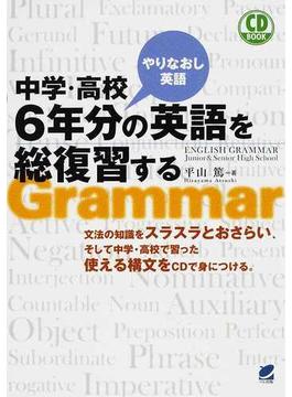 中学・高校6年分の英語を総復習する やりなおし英語