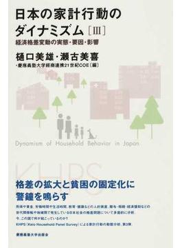 日本の家計行動のダイナミズム 3 経済格差変動の実態・要因・影響