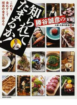 勝谷誠彦の知られてたまるか! これを食わずして関西の食を語るな 大阪・兵庫の厳選51軒