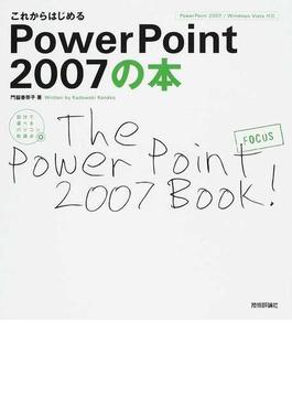 これからはじめるPowerPoint 2007の本