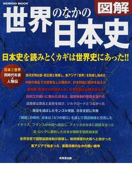 図解世界のなかの日本史 日本史を読みとくカギは世界史にあった!!