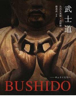 武士道 新渡戸稲造が残した日本の精神を知る書を現代に活かす