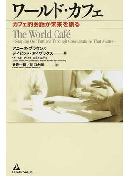 ワールド・カフェ カフェ的会話が未来を創る