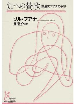 知への賛歌 修道女フアナの手紙(光文社古典新訳文庫)