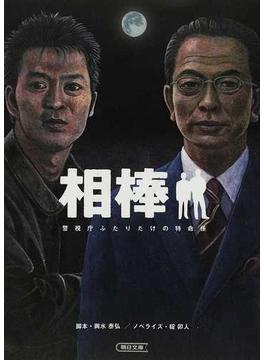 相棒 警視庁ふたりだけの特命係(朝日文庫)