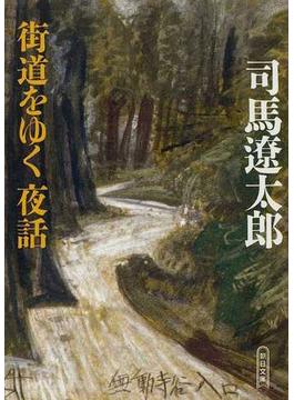 街道をゆく夜話(朝日文庫)