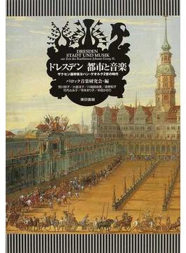 ドレスデン都市と音楽 ザクセン選帝侯ヨハン・ゲオルク2世の時代