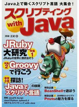 スクリプティングwith Java Java上で動くスクリプト言語大集合!