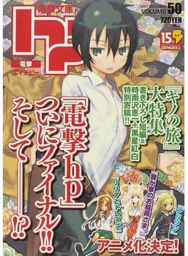 電撃hp VOLUME50(2007OCTOBER)
