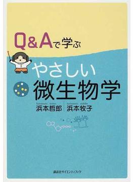 Q&Aで学ぶやさしい微生物学