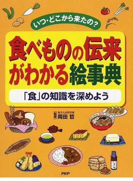 食べものの伝来がわかる絵事典 いつ・どこから来たの? 「食」の知識を深めよう