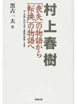 村上春樹 「喪失」の物語から「転換」の物語へ