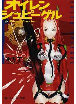 オイレンシュピーゲル 3 Blue Murder(角川文庫)