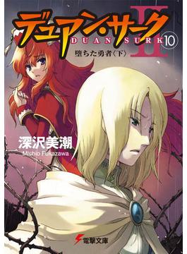 デュアン・サーク 2-10 堕ちた勇者 下(電撃文庫)