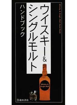 ウイスキー&シングルモルトハンドブック