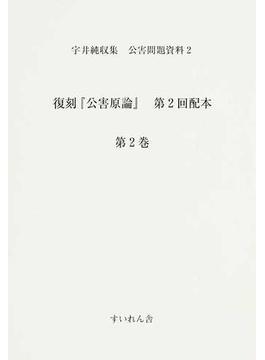 宇井純収集公害問題資料 復刻 2第2回配本第2巻 復刻『公害原論』 第2回配本第2巻
