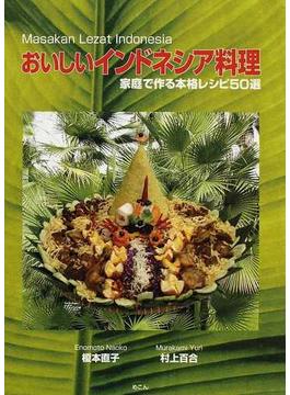 おいしいインドネシア料理 家庭で作る本格レシピ50選