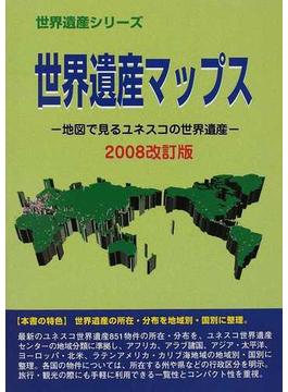 世界遺産マップス 地図で見るユネスコの世界遺産 2008改訂版