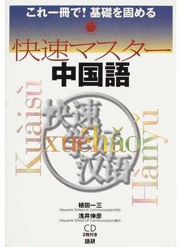 快速マスター中国語 これ一冊で!基礎を固める