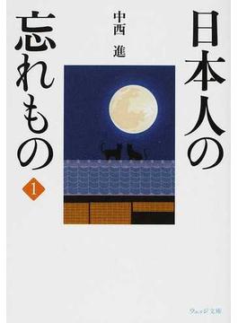 日本人の忘れもの 1