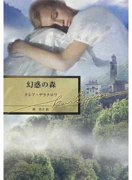 幻惑の森(ハーレクイン文庫)