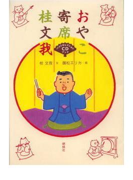 おやこ寄席桂文我 ベストセレクションCDブック