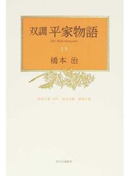 双調平家物語 15 源氏の巻 落日の巻 灌頂の巻