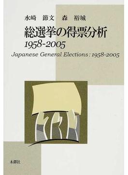 総選挙の得票分析 1958−2005