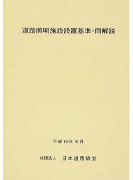 道路照明施設設置基準・同解説 平成19年改訂版