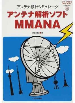 アンテナ解析ソフトMMANA アンテナ設計シミュレータ