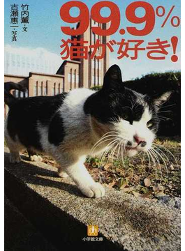 99.9%猫が好き(小学館文庫)