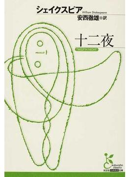十二夜(光文社古典新訳文庫)