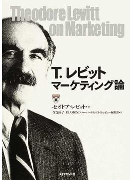 T.レビットマーケティング論