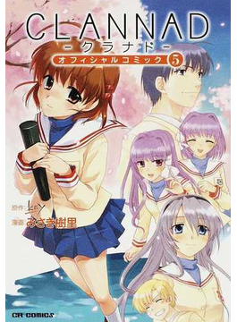 CLANNADオフィシャルコミック 5 (CR comics)