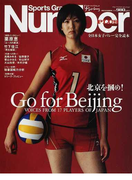 全日本女子バレー完全読本 Go for Beijing VOICES FROM 17 PLAYERS OF JAPAN