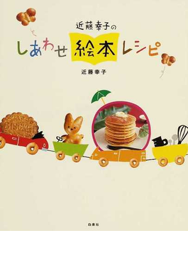 近藤幸子のしあわせ絵本レシピ