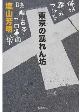 東京の暴れん坊 俺が踏みつけた映画・古本・エロ漫画