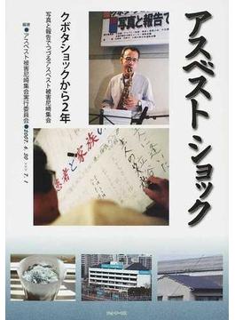 アスベストショック クボタショックから2年 写真と報告でつづるアスベスト被害尼崎集会