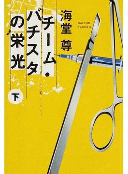 チーム・バチスタの栄光 下(宝島社文庫)