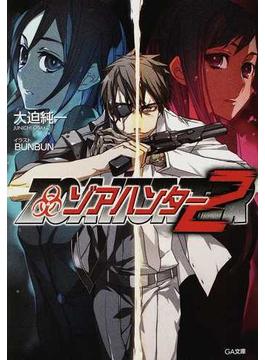 ゾアハンター 2(GA文庫)
