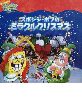 スポンジボブのミラクルクリスマス