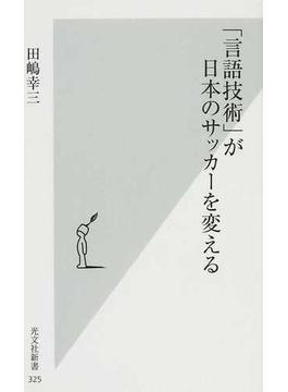 「言語技術」が日本のサッカーを変える(光文社新書)